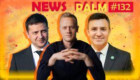 Ньюспалм №132: Журналіст Зеленський і цензор Тищенко