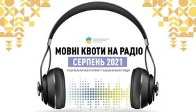 «Русское радио Україна», «Шансон» та «П'ятниця» вийшли в лідери за обсягами програм українською