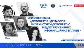 21 вересня – онлайн-дискусія «Демократія і демагогія: Як захистити демократію від деструктивних інформаційних впливів»