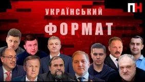 Вірус русофобії. Від чого лікує суспільство «Український формат»