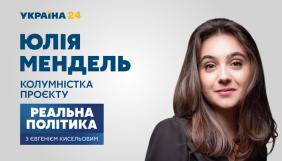 Юлія Мендель вестиме відеоколонку в програмі «Реальна політика з Євгенієм Кисельовим»