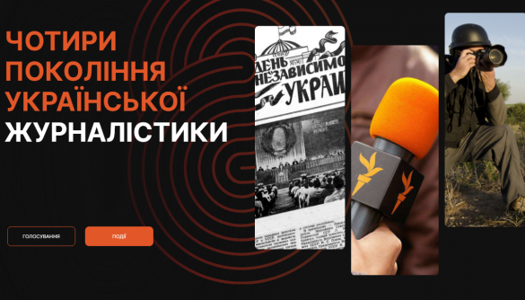 LIGA.net та Lviv Media Forum представили спецпроєкт «Чотири покоління української журналістики»