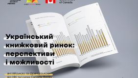 У Канаді видали двомовний путівник українським книжковим ринком