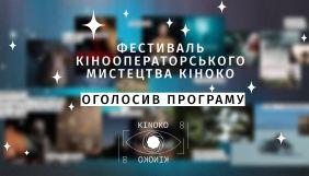 Фестиваль кінооператорського мистецтва «Кіноко» оголосив програму 2021 року