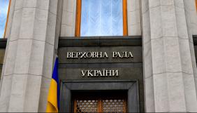 Верховна Рада включила до порядку денного законопроєкт про олігархів