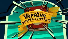 «НЛО TV» покаже анімаційний вебсеріал «Україна. Історія. І сторіз»