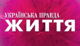 «Українська правда» шукає головного редактора «УП.Життя»