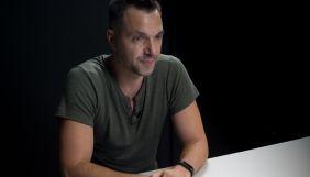 Подоляк: «Арестович лікує наше суспільство від традиційних медійних істерик»