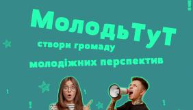 До 10 жовтня — прийом заявок на конкурс «МолодьТуТ: створи громаду молодіжних перспектив»