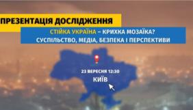 23 вересня – презентація дослідження «Стійка Україна – крихка мозаїка? Суспільство, медіа, безпека і перспективи»