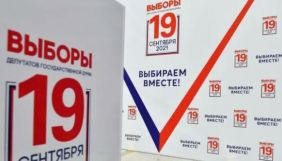 Медіа в Україні намагалися фальсифікувати правду про фальшиві російські вибори