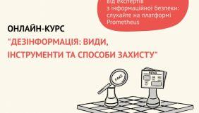 УКМЦ та Prometheus запустили безкоштовний курс «Дезінформація: види, інструменти та способи захисту»