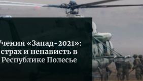 Учения «Запад-2021»: страх и ненависть в Республике Полесье