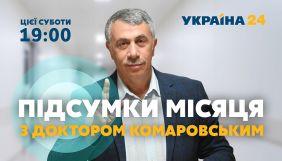 Комаровський стане головним експертом нової програми «Підсумки місяця» на каналі «Україна 24»