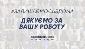 StarLightMedia інвестує у соцрекламу близько $15 млн щорічно – Богуцький