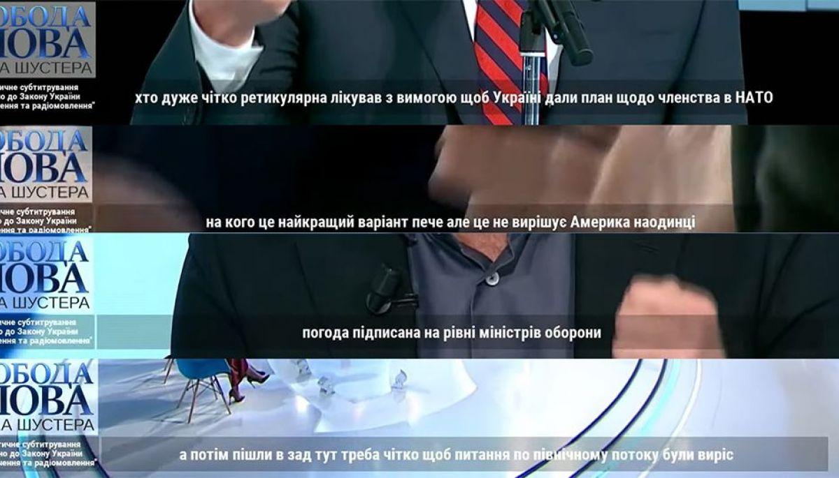 Канал «Україна»: автоматичні субтитри у шоу Шустера — не протест проти норм закону