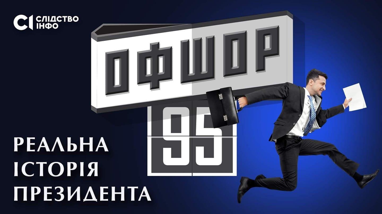 В Києві скасували прем'єру розслідування про офшори Зеленського
