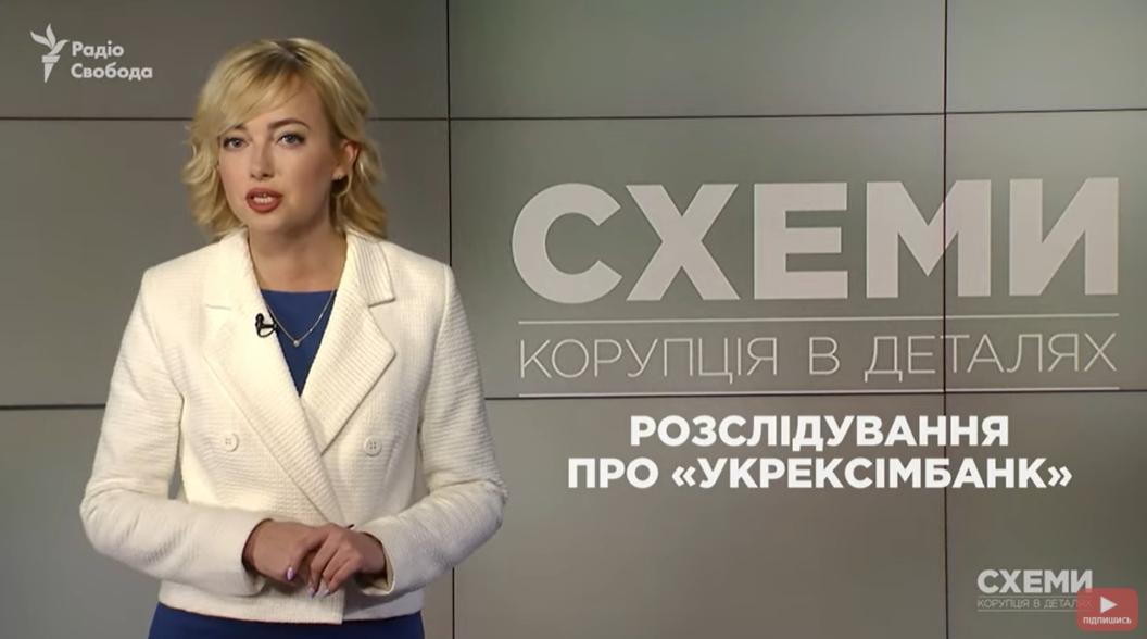 «Схеми» опублікували розслідування про «Укрексімбанк» (ВІДЕО)