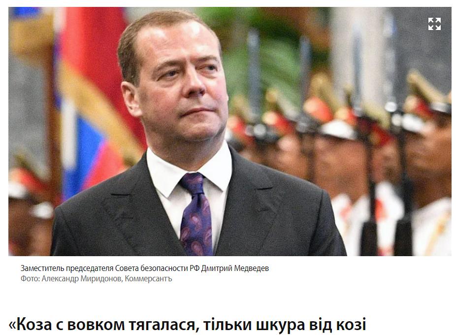 Брехня та перекручення у статті Медведєва: Бандера, офшори й ані слова про Донбас