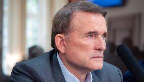 Медведчуку вручили клопотання про взяття під варту з альтернативою застави в 1 млрд грн