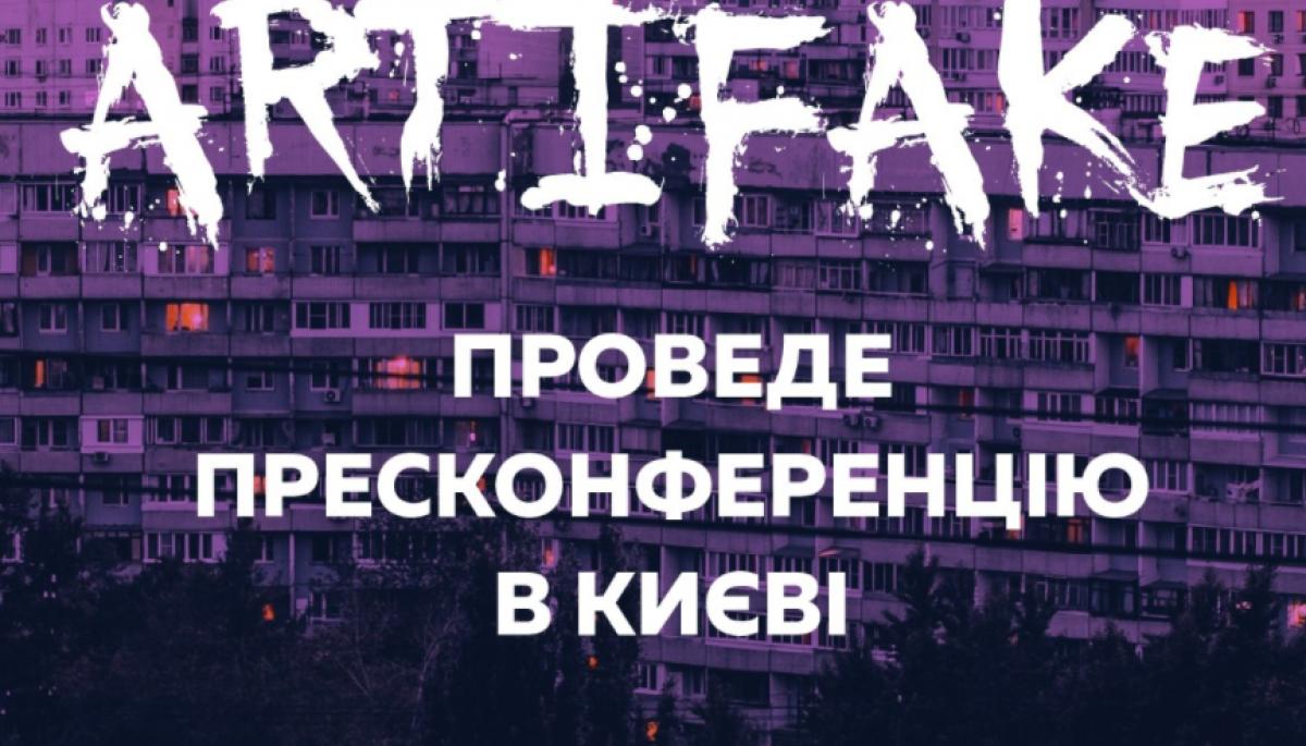 21 жовтня – презентація результатів міжнародного проєкту Artifake