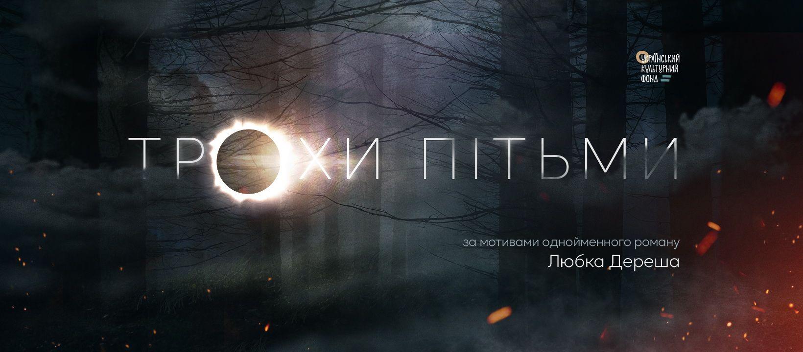 В Україні знімуть містичну драму за романом Любка Дереша