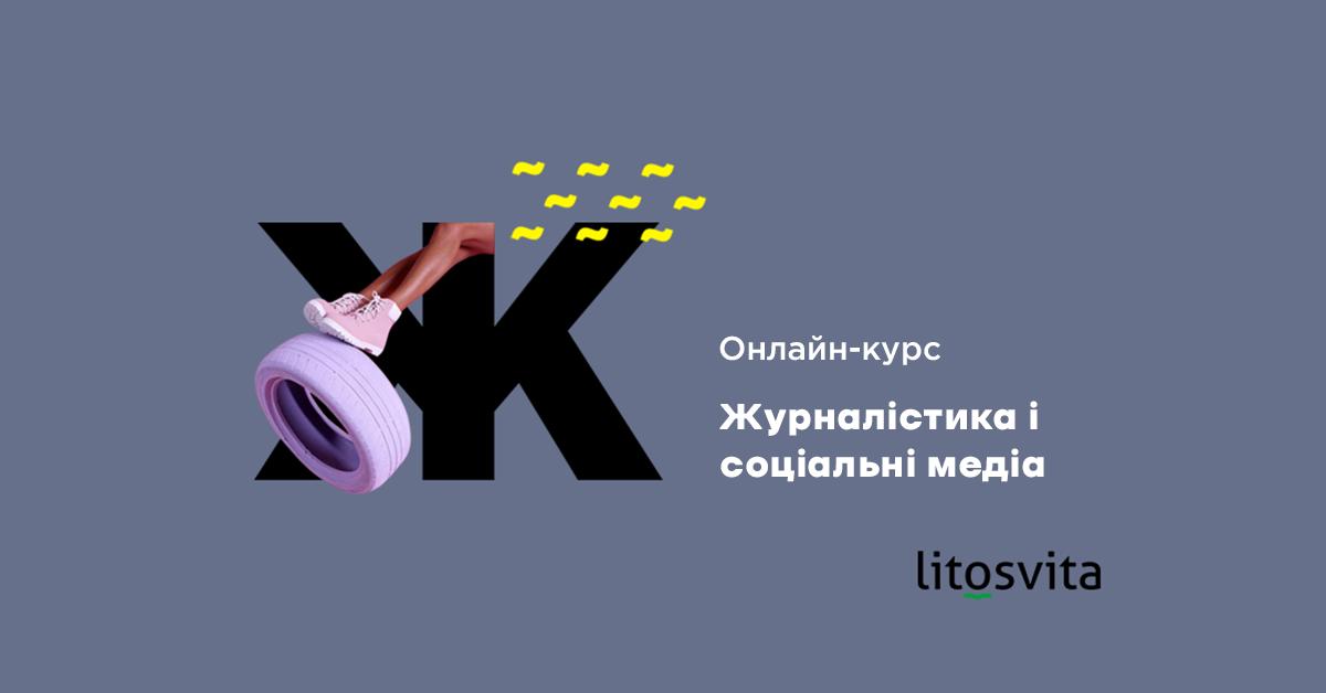 18 жовтня – старт онлайн-курсу «Журналістика і соціальні медіа» від Litosvita