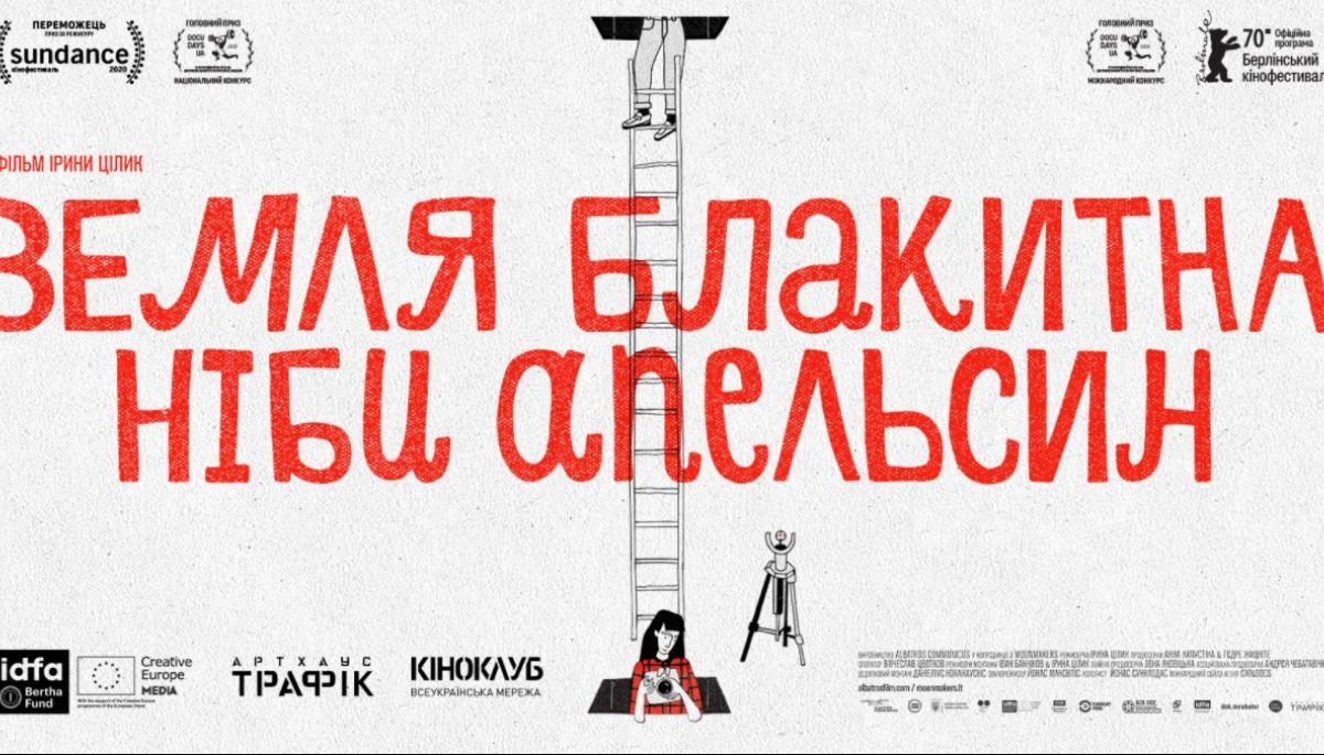 Стрічку «Земля блакитна, ніби апельсин» Ірини Цілик безкоштовно покажуть у кіноклубах України