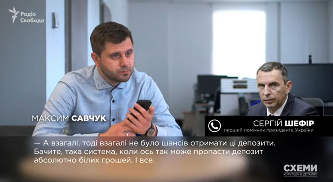 Розслідування «Схем»: Зеленський і Шефір нібито намагались вивести депозити з прогорілого банку Курченка (ВІДЕО)