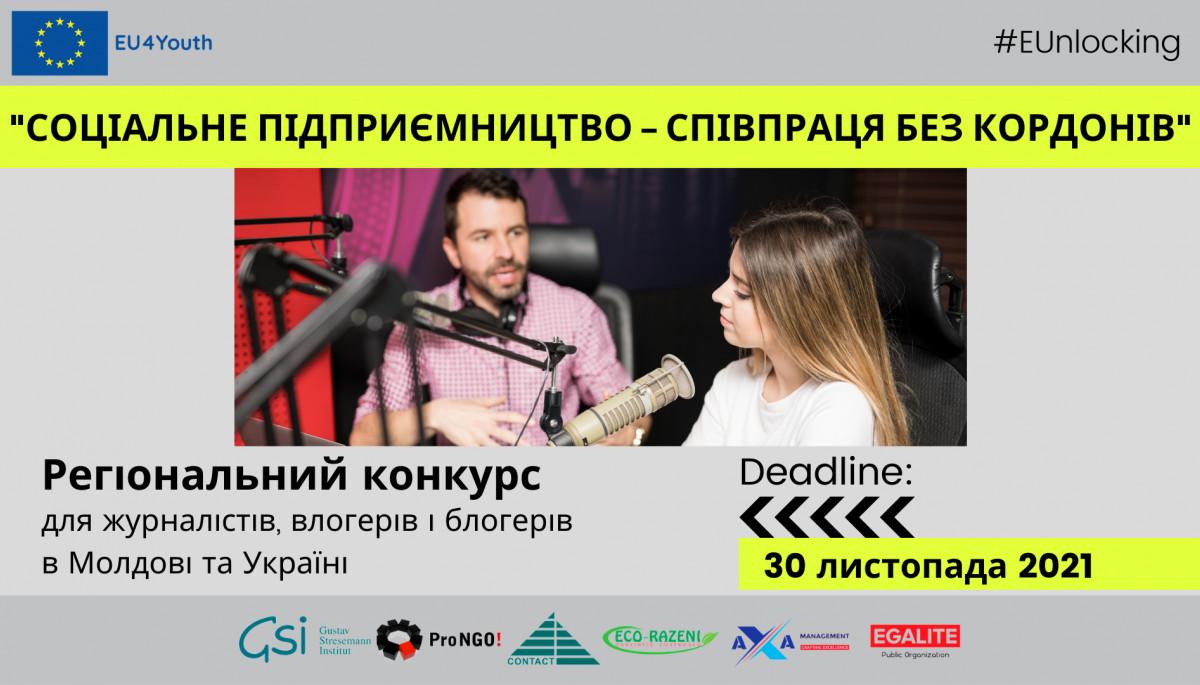 До 30 листопада – прийом заявок на регіональний конкурс для журналістів, блогерів і влогерів в Молдові та Україні