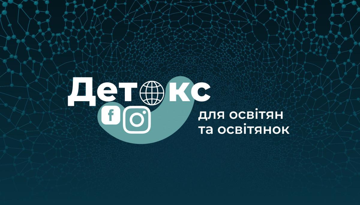 Громадське радіо запрошує освітян на безкоштовну лекцію з медіаграмотності