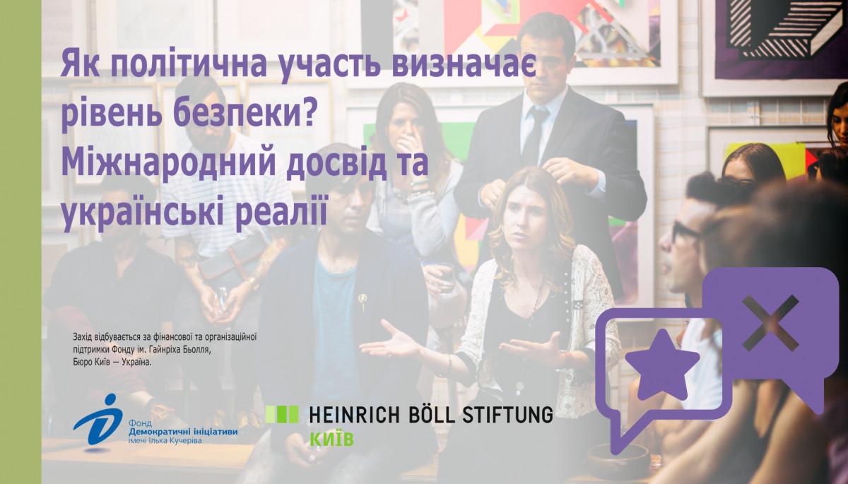 28 жовтня – онлайн-дискусія «Як політична участь визначає рівень безпеки? Міжнародний досвід та українські реалії»